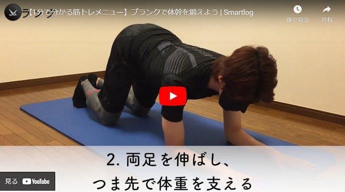 1分で分かる筋トレメニューのプランクで体幹を鍛える動画