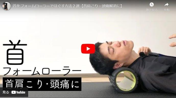 首の後ろのローテーションの動画