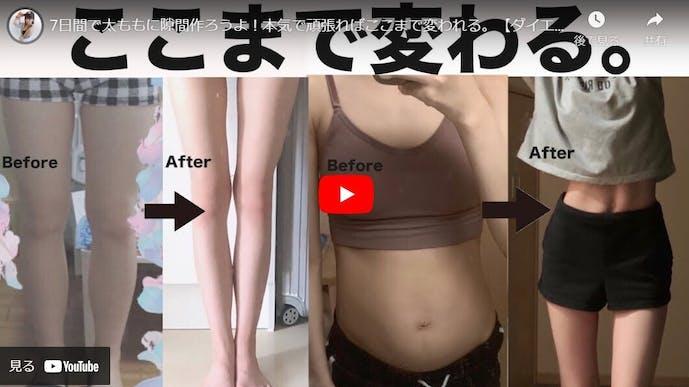 太ももに隙間ができる脚痩せダイエットの動画
