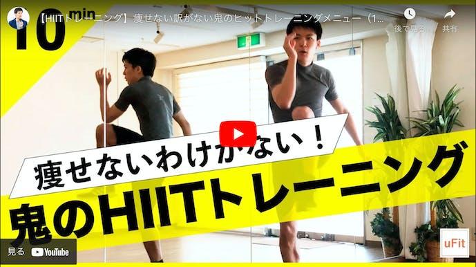 HIITトレーニングメニュー【HIITトレーニング】痩せない訳がない鬼のヒットトレーニングメニュー(10分)
