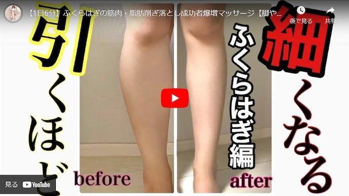 脚痩せできるふくらはぎマッサージの動画