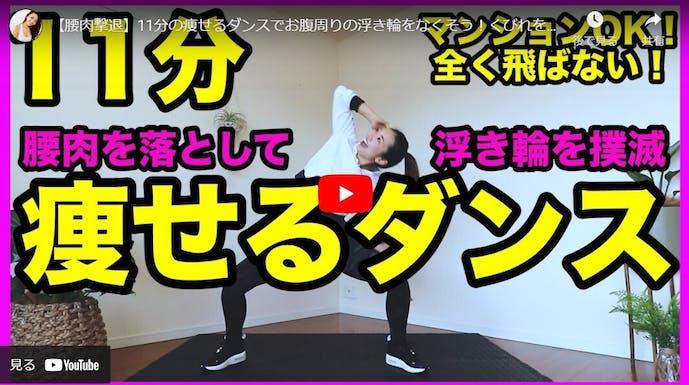 お腹を引っ込めるトレーニングの痩せるダンスの動画