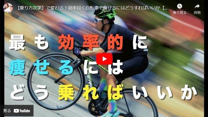 自転車で効果的に痩せる方法の動画