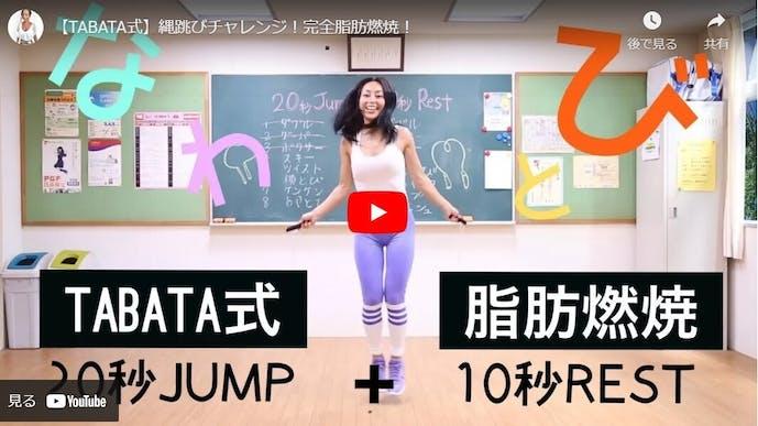 脂肪燃焼に効果的な縄跳びのやり方の動画