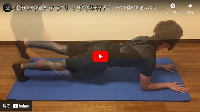 お腹を引っ込めるトレーニングのサイドステップブリッチの動画