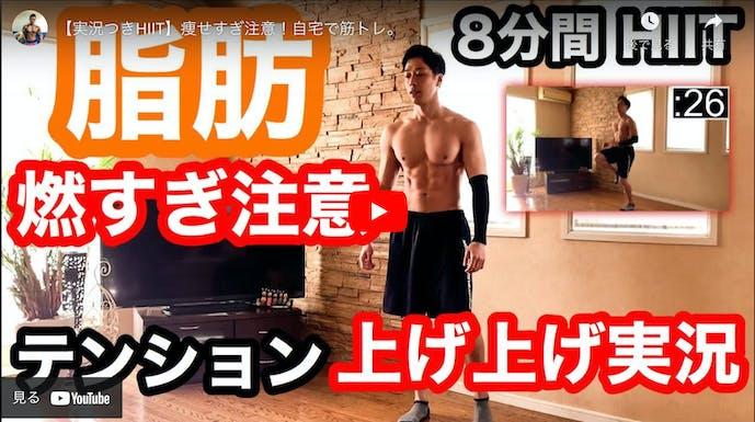 HIITトレーニングメニュー【実況つきHIIT】痩せすぎ注意!自宅で筋トレ。