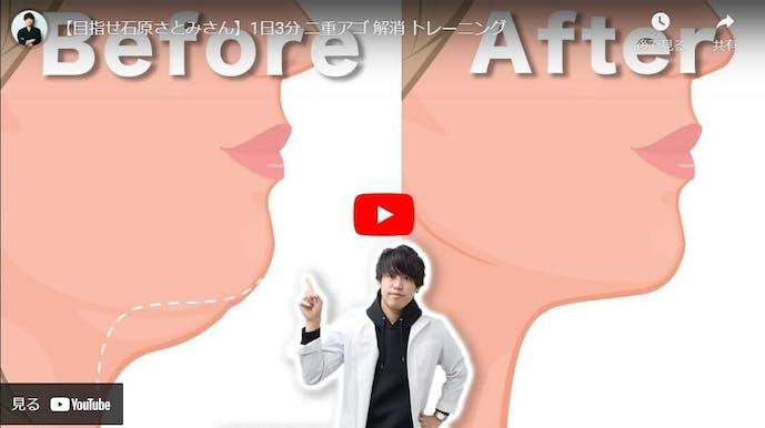 1日3分の二重顎解消トレーニングの動画