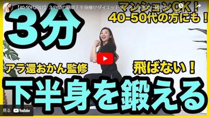 50代におすすめの痩せるダンスの動画
