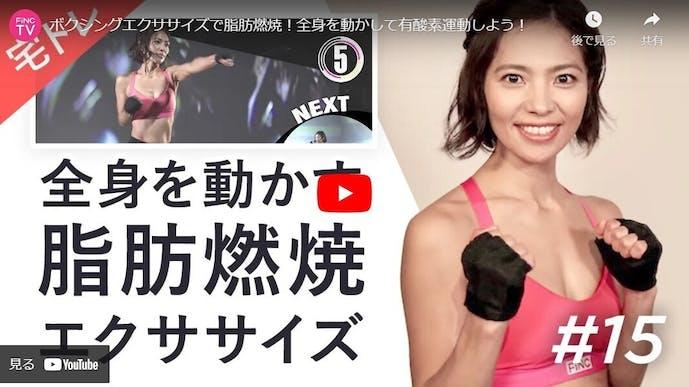 50代におすすめのボクシングエクササイズの動画