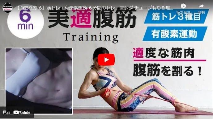 ゴムチューブでお腹周りを引き締めるトレーニング