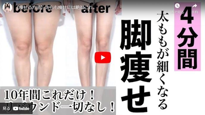 太もも痩せの方法の動画