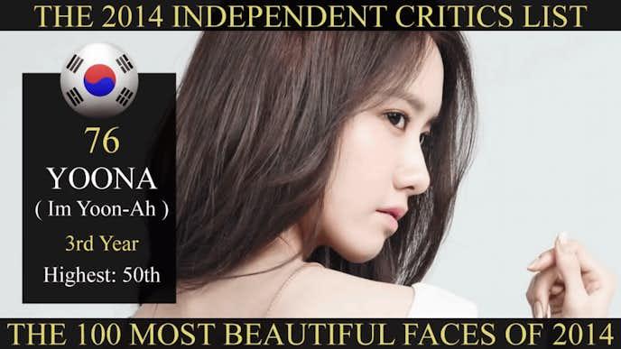 ユナ 最も美しい顔