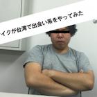 出会い系アプリ「Tinder」日本で0マッチングの僕が台湾で何マッチングするかやってみた | Smartlog