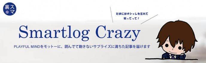 Smartlog Crazy