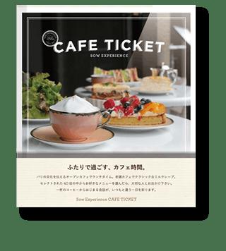 結婚祝いのプレゼントにカフェチケット東京