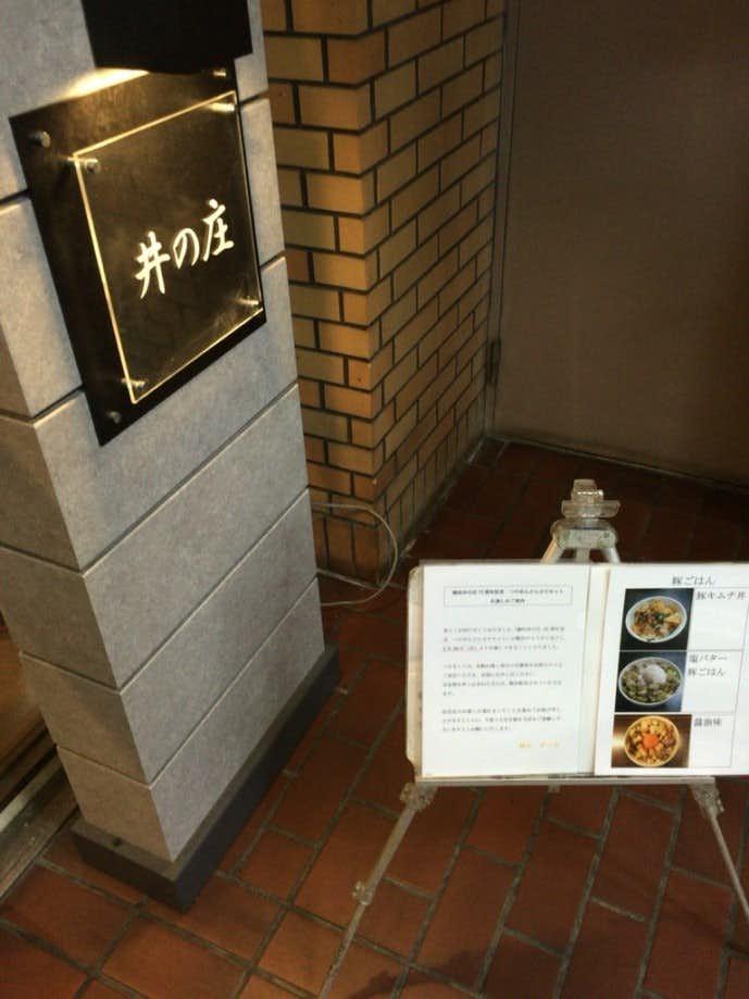 激辛ラーメン 井の庄