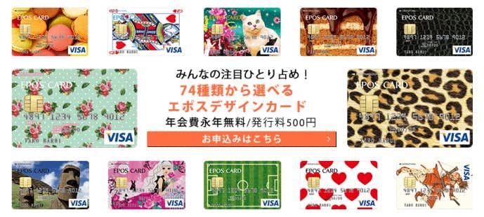 海外旅行保険が付帯しているエポスカード