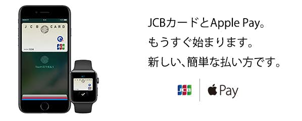 Apple Payに対応するJCBオリジナルシリーズ