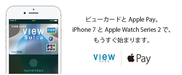 Apple Payに対応するViewカード