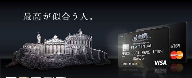 三井住友プラチナカード
