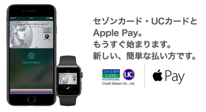 Apple Payに対応するセゾン・アメックスカード
