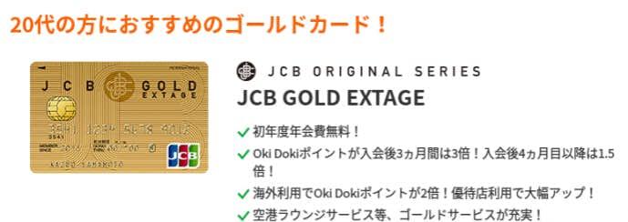 JCBゴールドエクステージカード