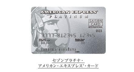 セゾンアメックス・プラチナカード