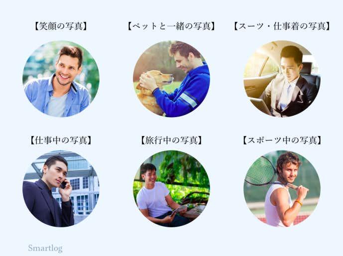 出会い系アプリのプロフィール写真例