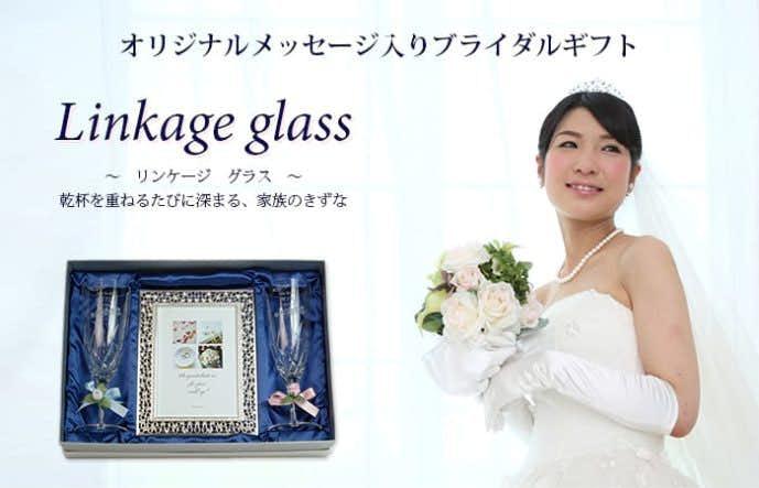 結婚祝いにおしゃれなオリジナルペアグラス