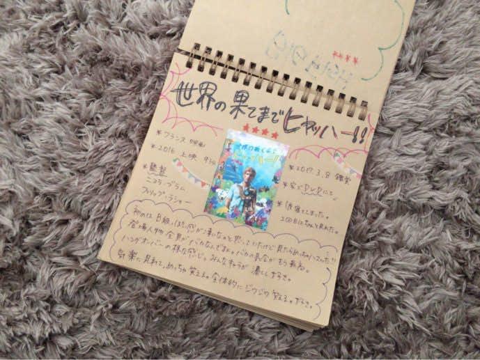 橘ひろなの映画ノート