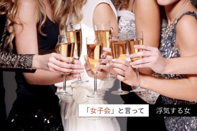 女子会で乾杯